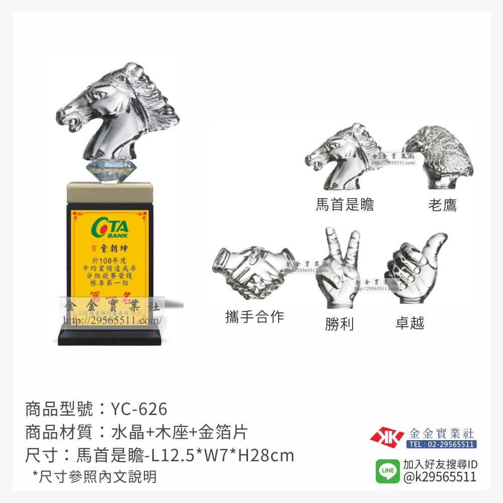YC-K626水晶獎座-$1200~