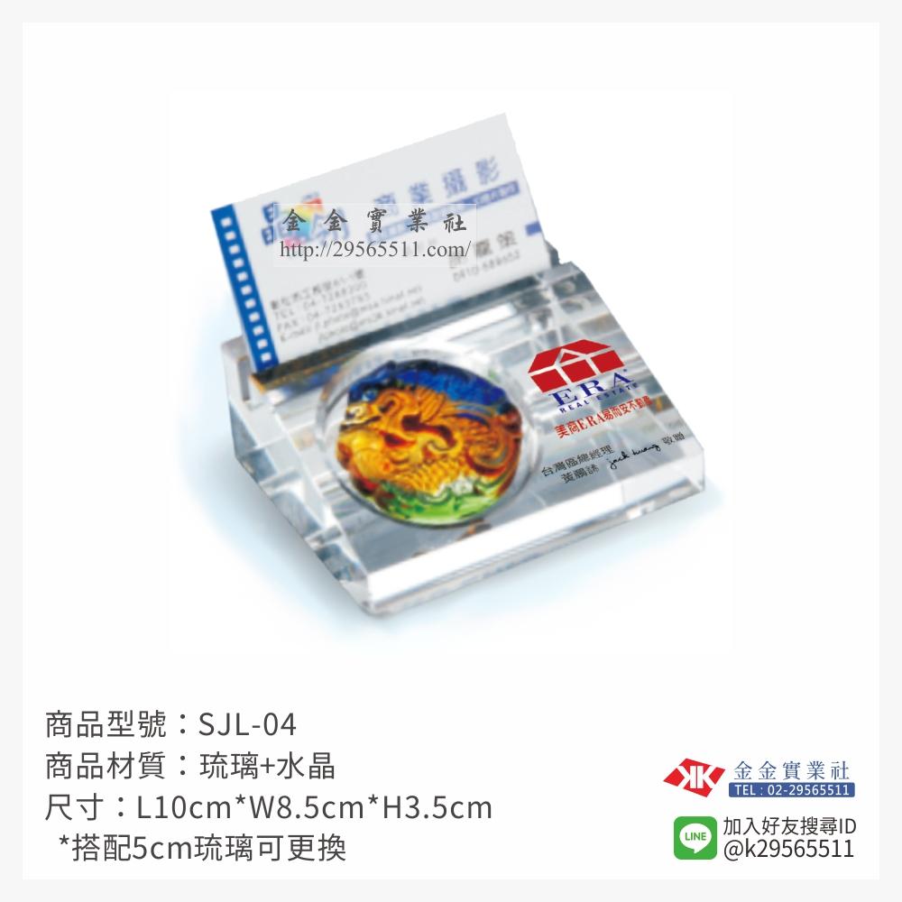 SJL-04琉璃獎牌-$1100~