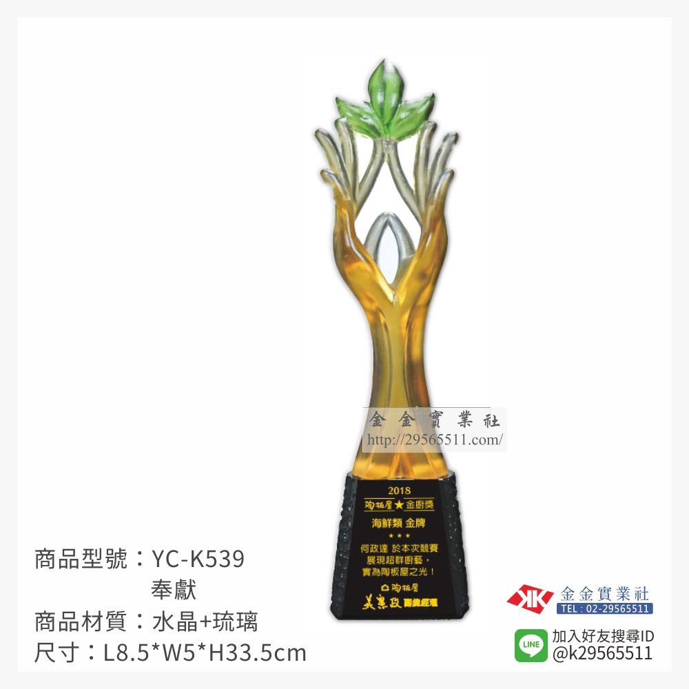 YC-K539琉璃造型獎座-$4200~