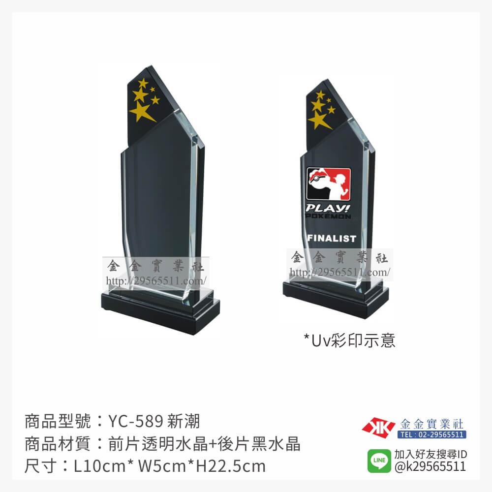 YC-589水晶獎牌-$1500~