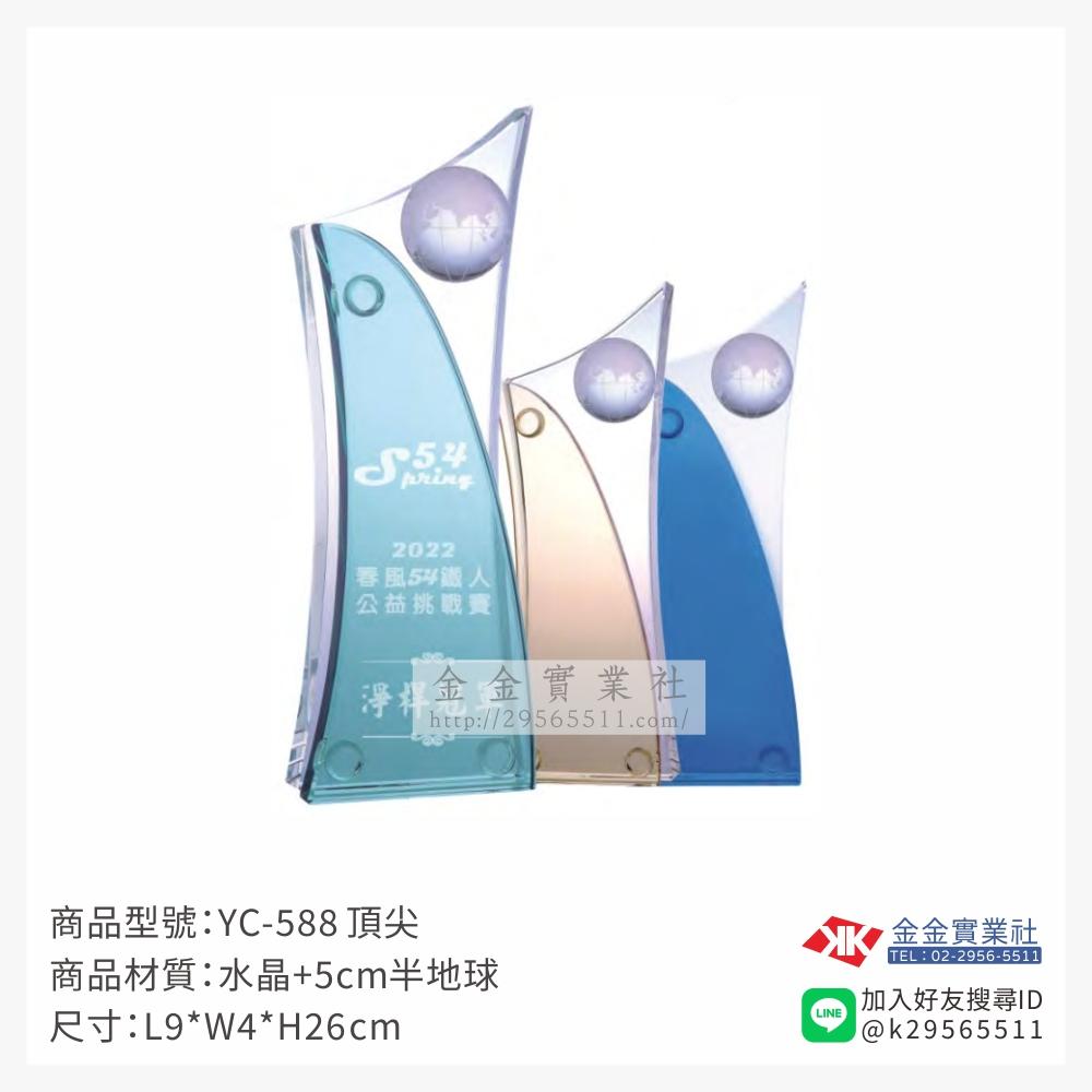 YC-588水晶獎牌-$1900~