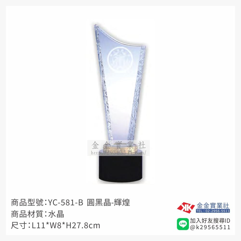 YC-581水晶獎牌-$1800~