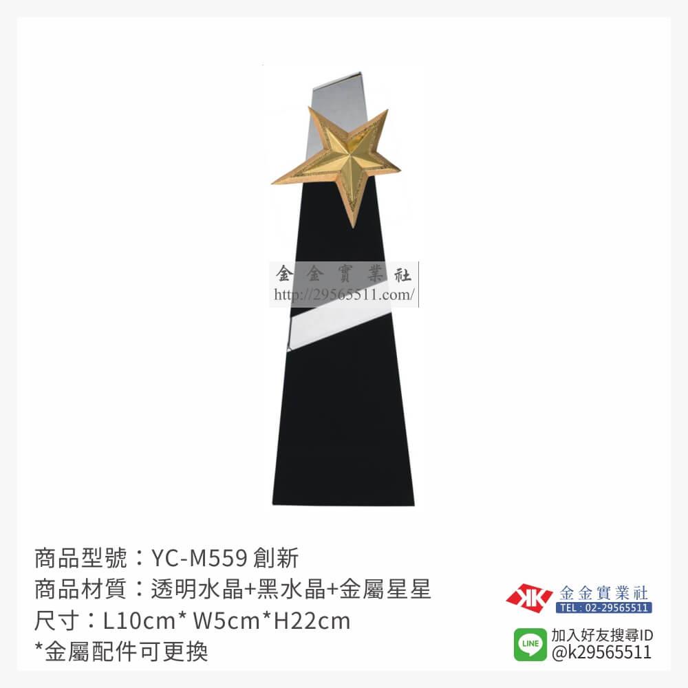 YC-M559水晶獎牌-$1800~