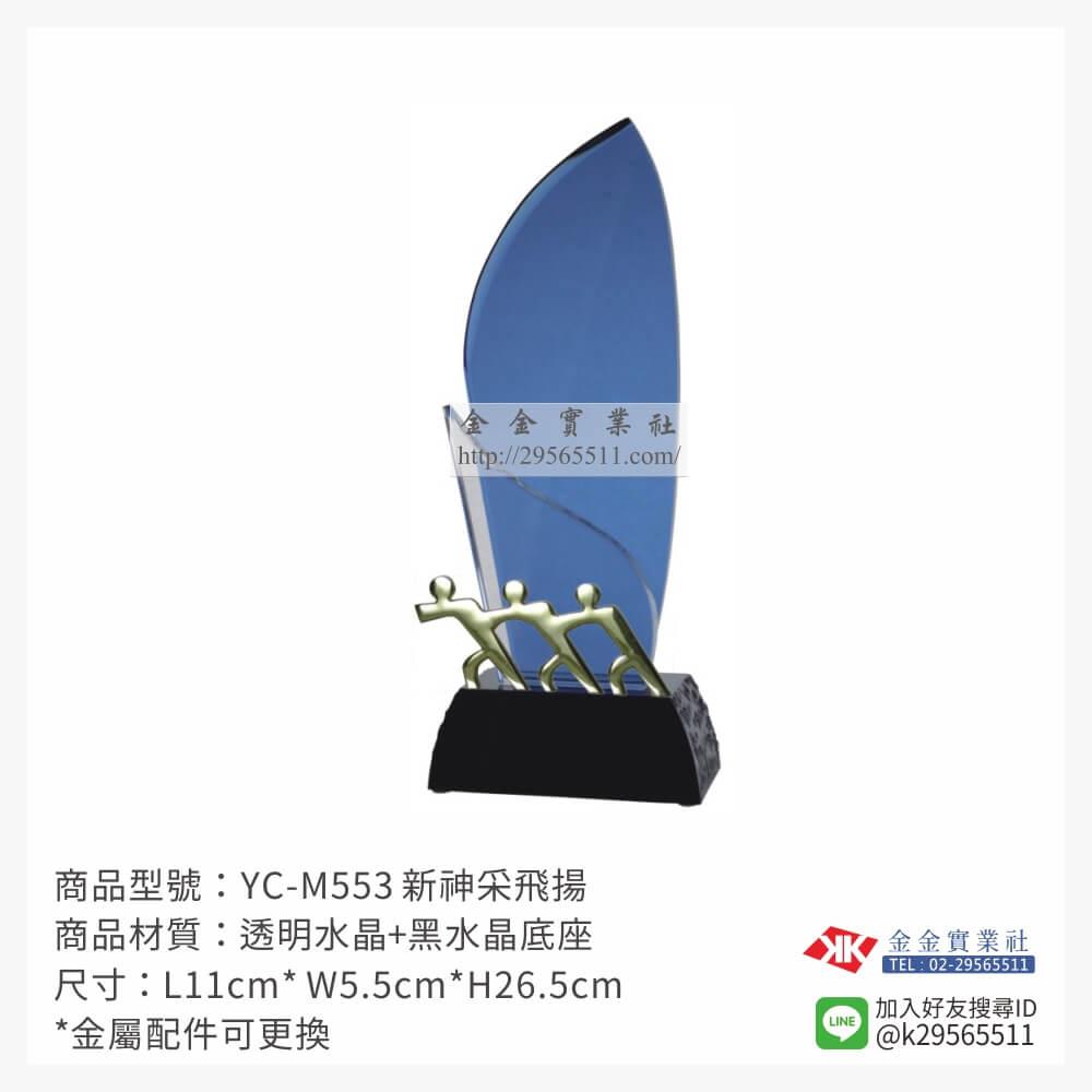YC-M553水晶獎牌-$1500~