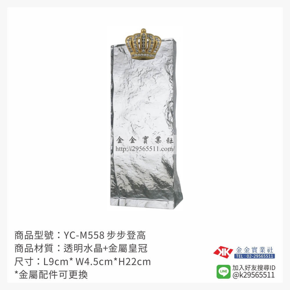YC-M558水晶獎牌-$1800~