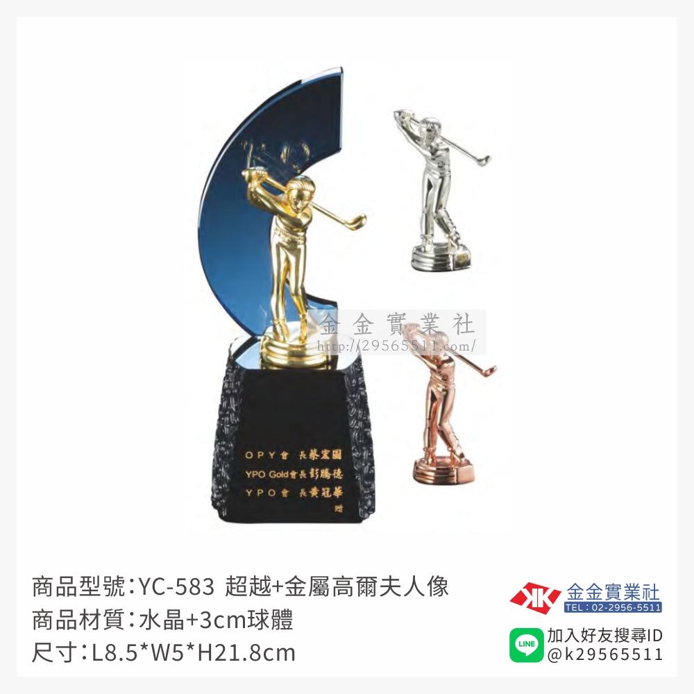 YC-539水晶獎座$1500~