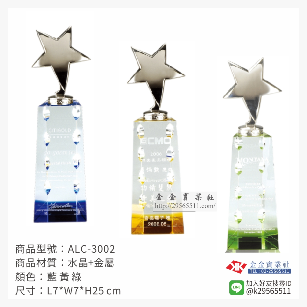 水晶獎座 ALC-3002