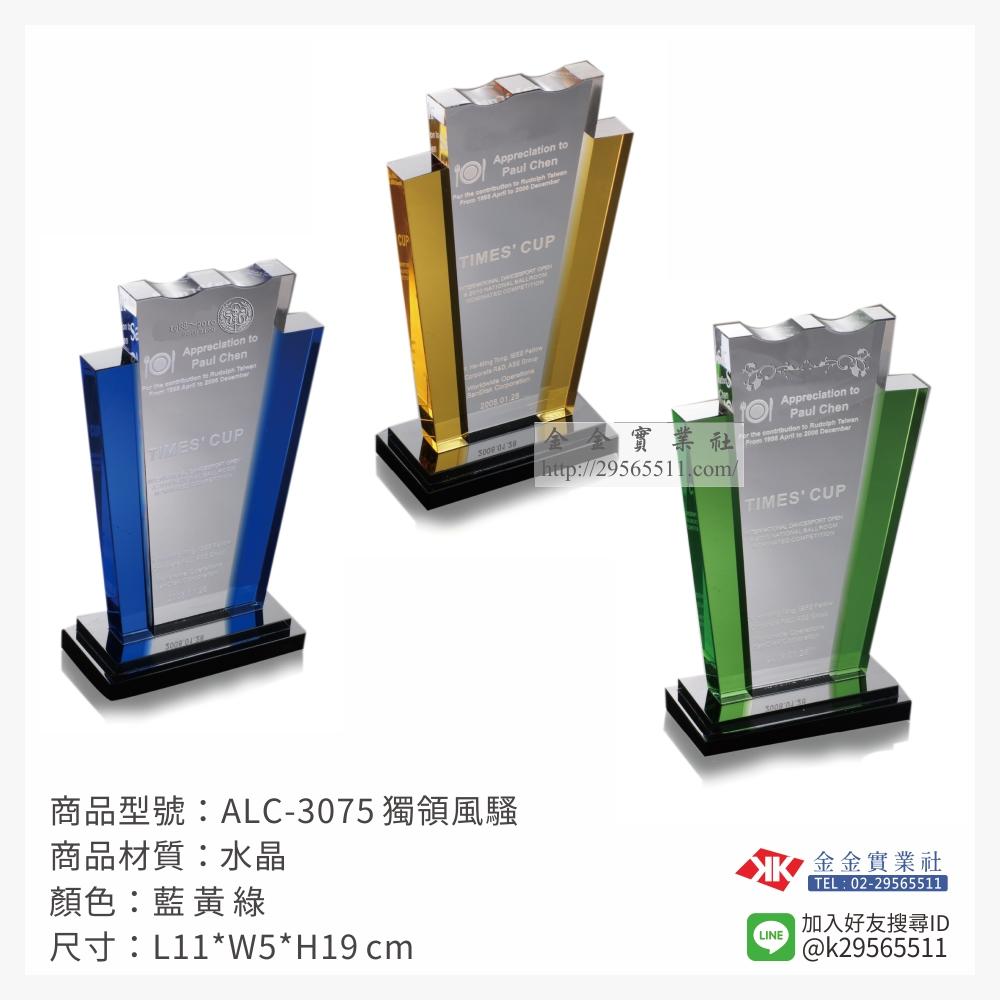 ALC-3075水晶獎牌-$1900~