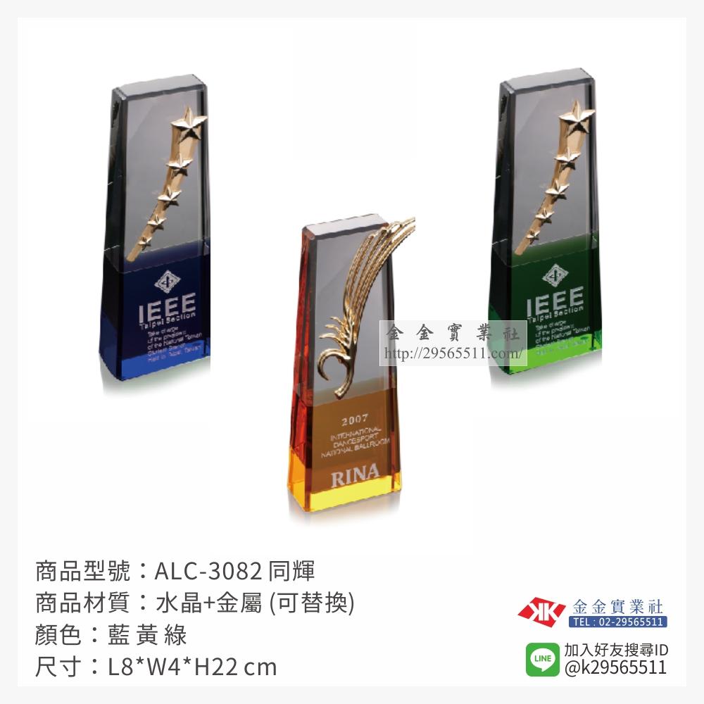 水晶獎牌 ALC-3082