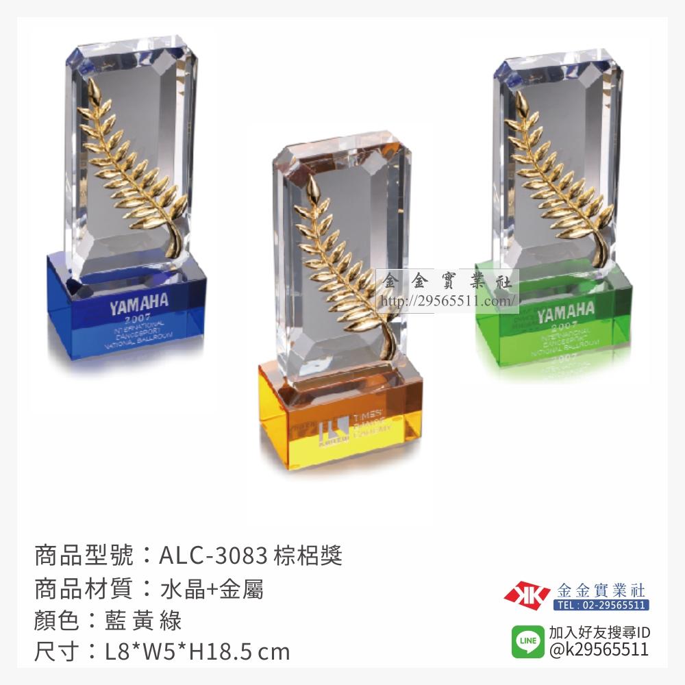 ALC-3083水晶獎座-$2000~