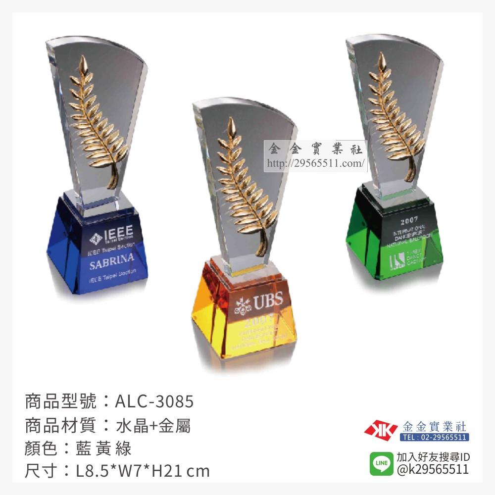 ALC-3085水晶獎座-$1950~