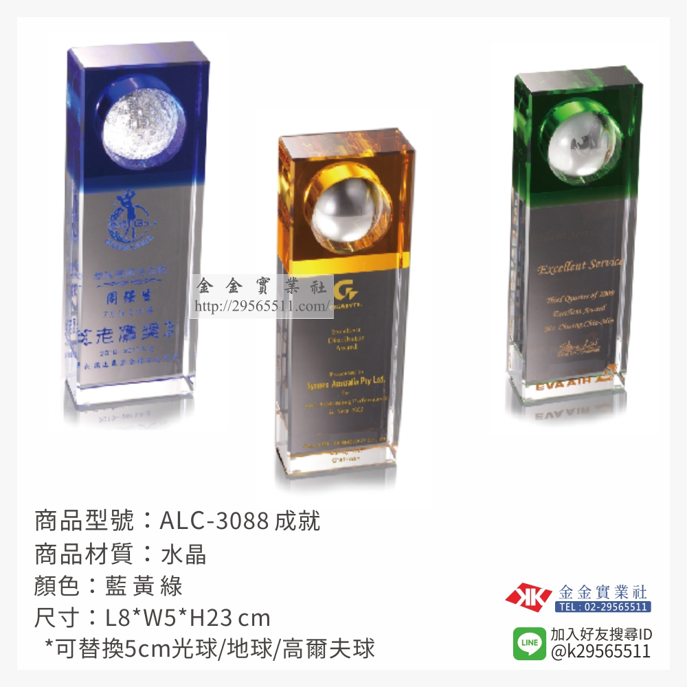 水晶獎牌 ALC-3088