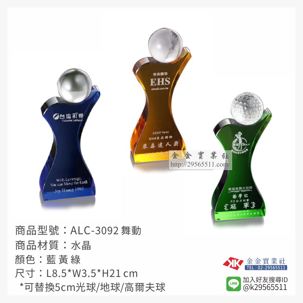 水晶獎座 ALC-3092
