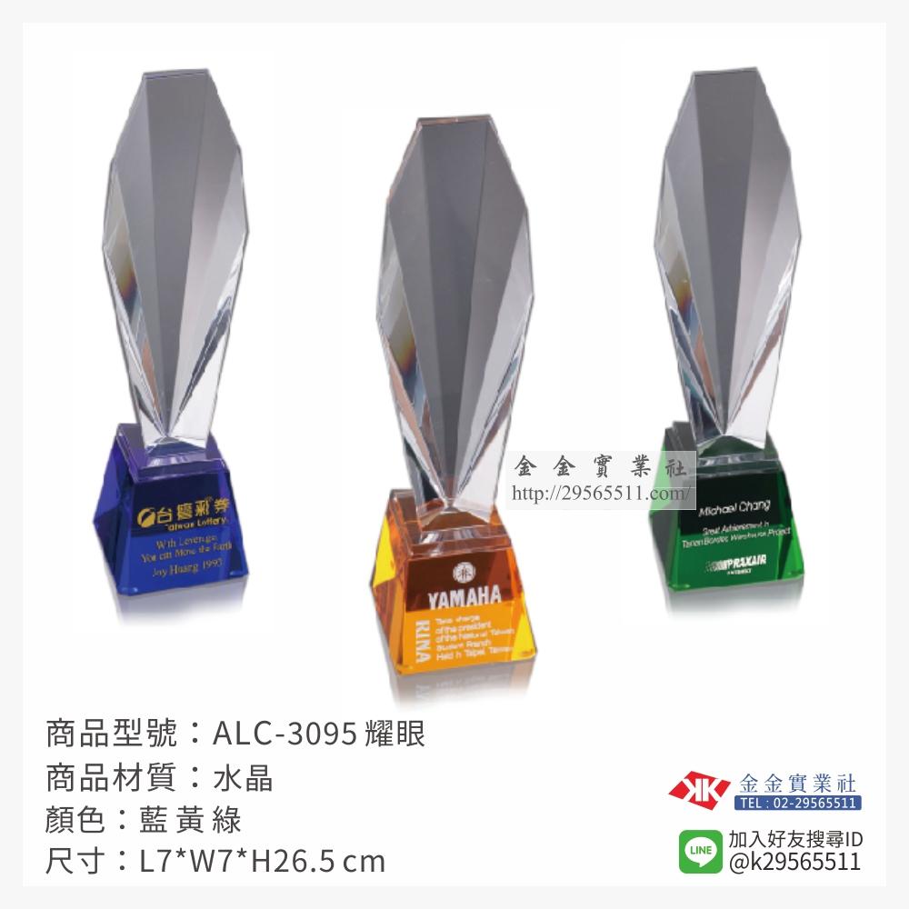 ALC-3095水晶獎座-$1900~