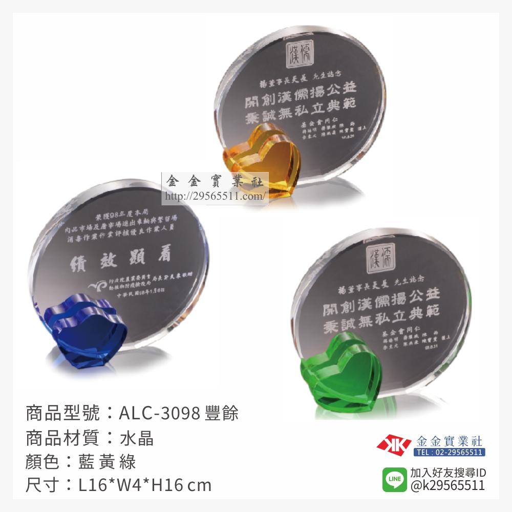 ALC-3098水晶獎牌-$1900~