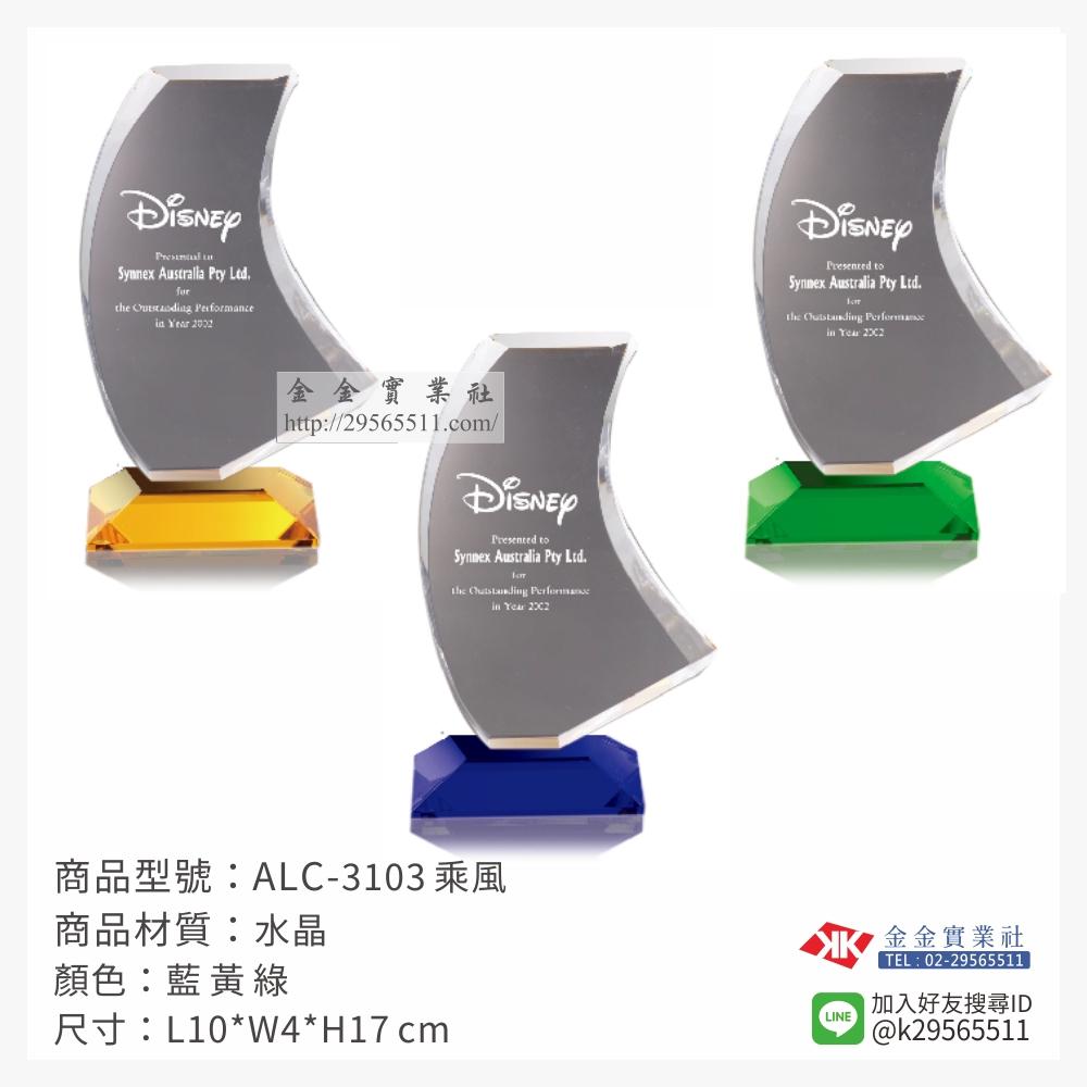 水晶獎牌 ALC-3103
