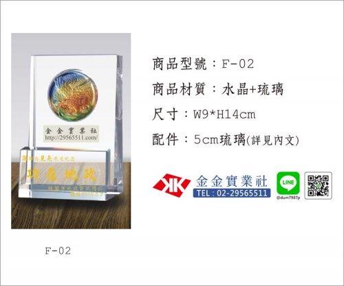 琉璃精品 F-02