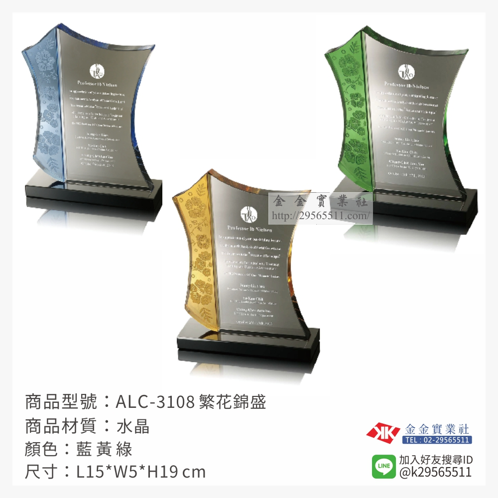 水晶獎牌 ALC-3108