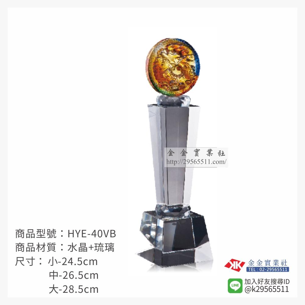 HYE-40VB琉璃獎座-$2050~