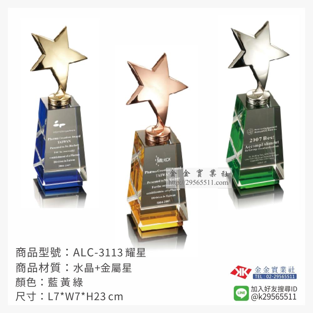 ALC-3113水晶獎座-$1850~
