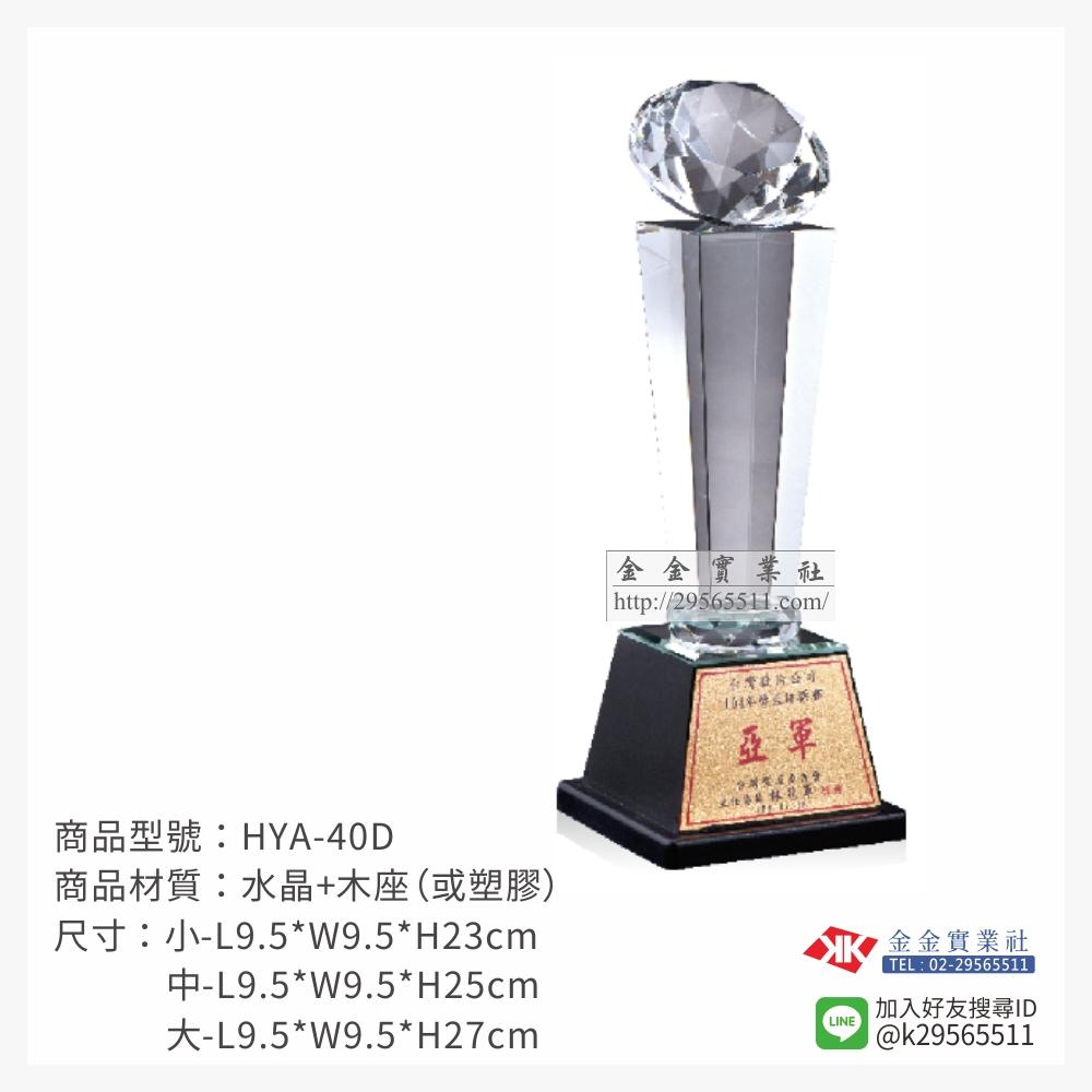 HYA-40D水晶獎座-$1030~