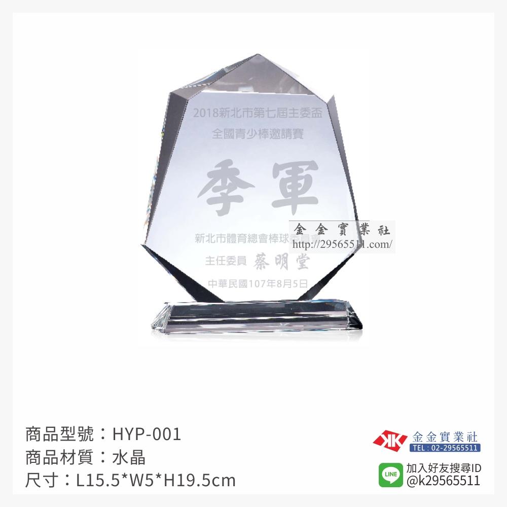 水晶獎牌 HYP-001