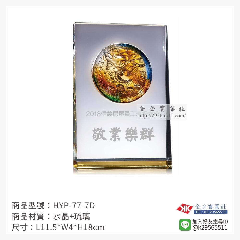 HYP-77-7D琉璃獎牌-$1850~