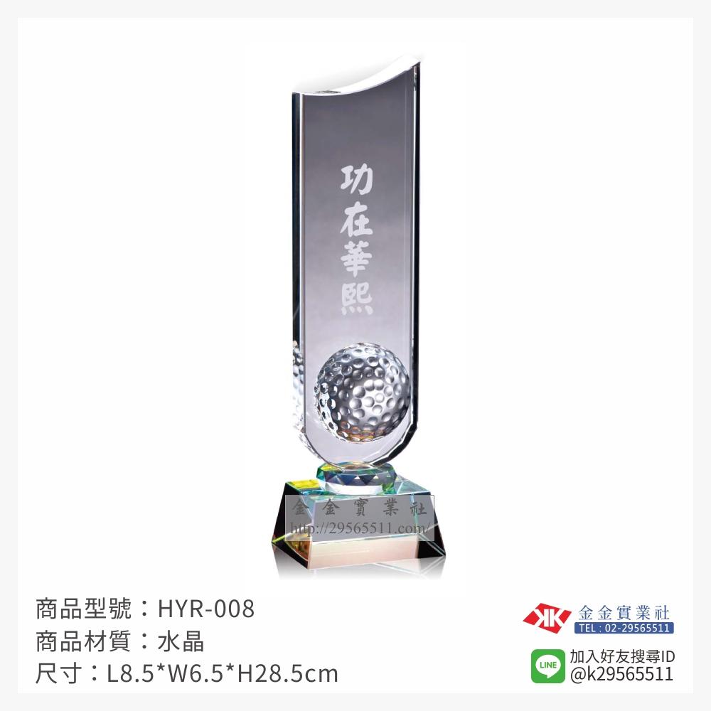 水晶獎牌 HYR-008