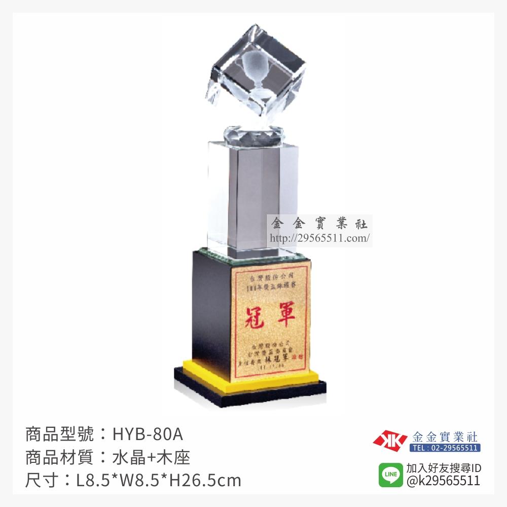 HYB-80A水晶獎座-$1150~