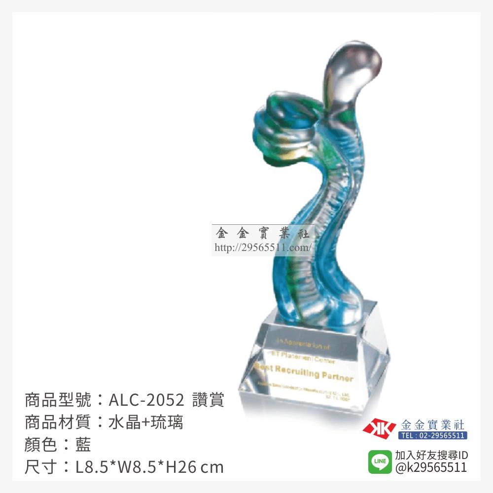 琉璃造型獎座 ALC-2052