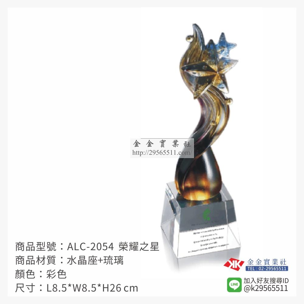 琉璃造型獎座 ALC-2054