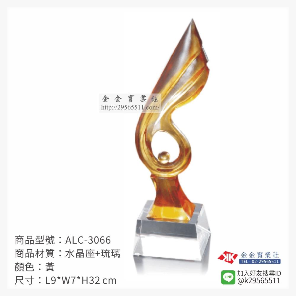 琉璃造型獎座 ALC-3066