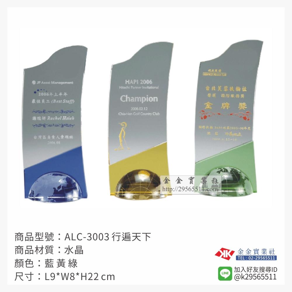 ALC-3003水晶獎牌-$1750~