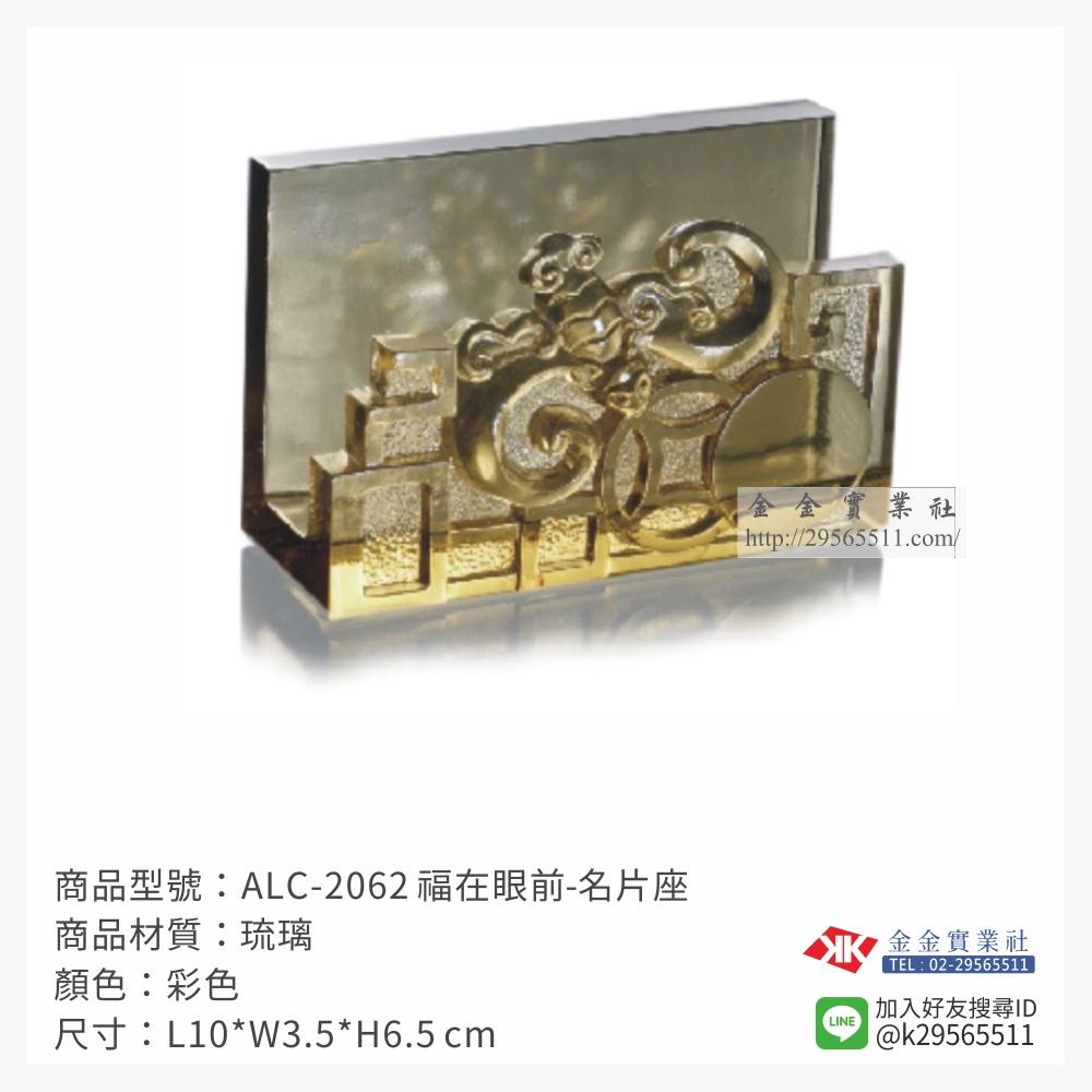琉璃精品 ALC-2062