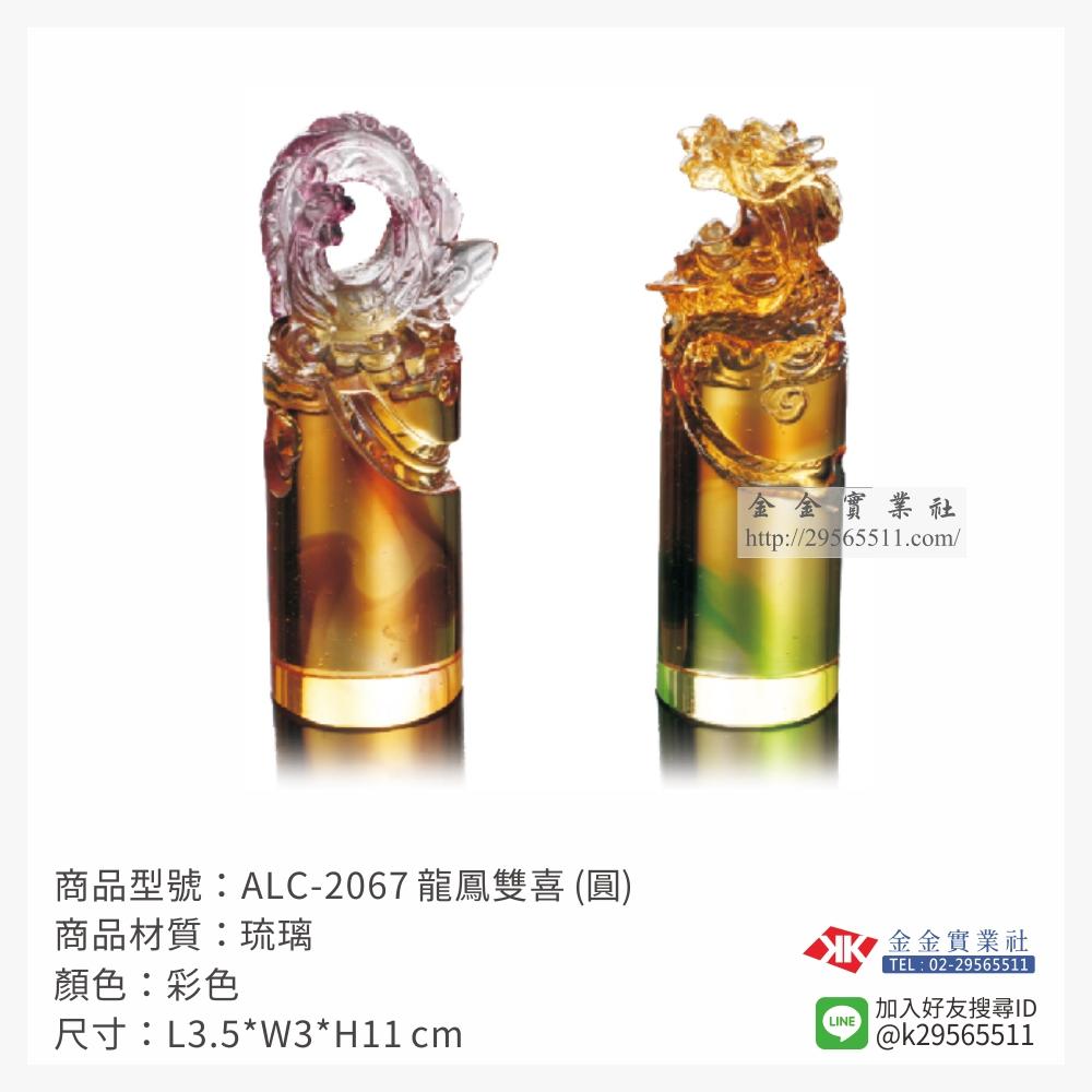 琉璃精品 ALC-2067