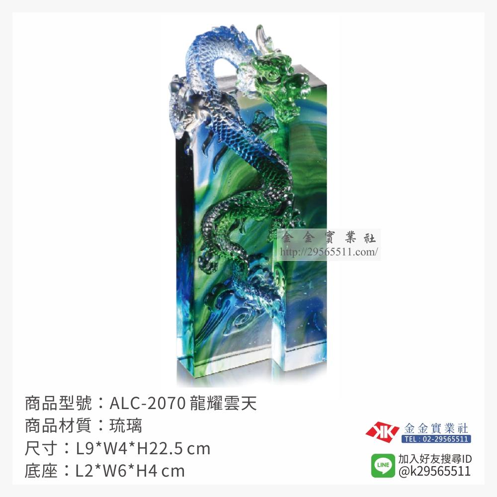 琉璃精品 ALC-2070