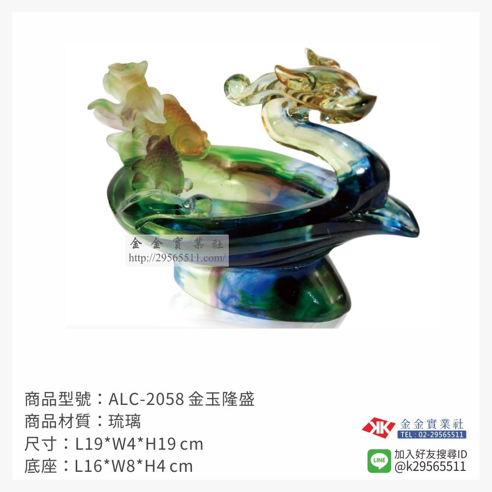 琉璃精品 ALC-2058