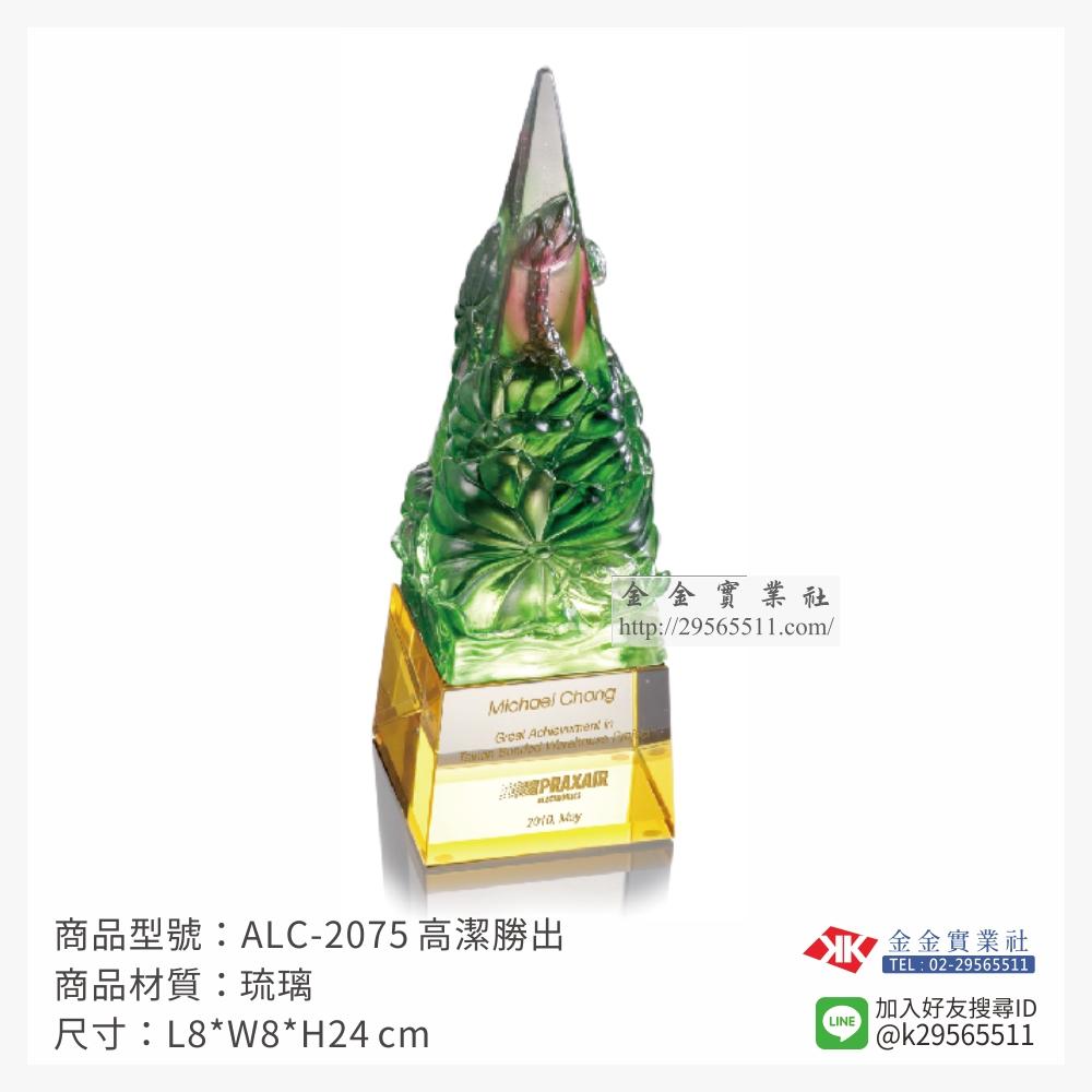 琉璃造型獎座 ALC-2075