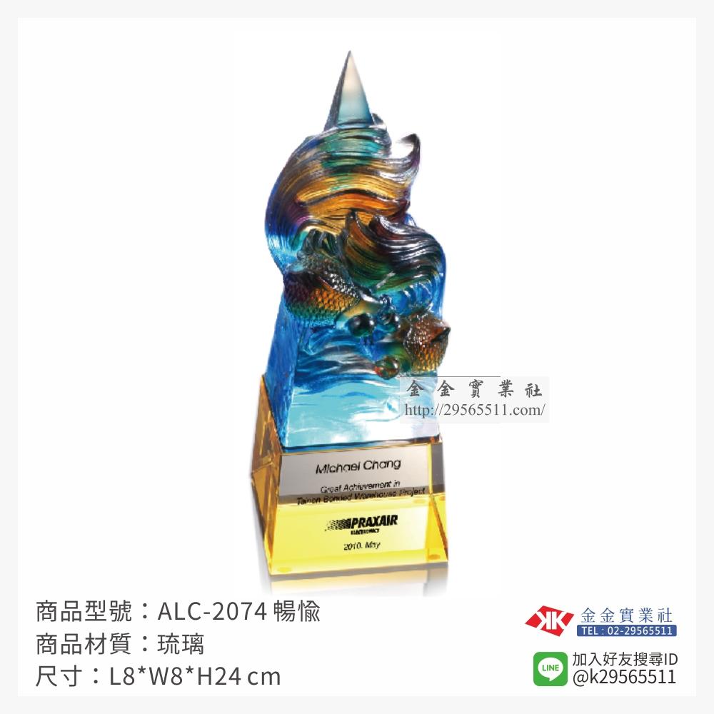 琉璃造型獎座 ALC-2074