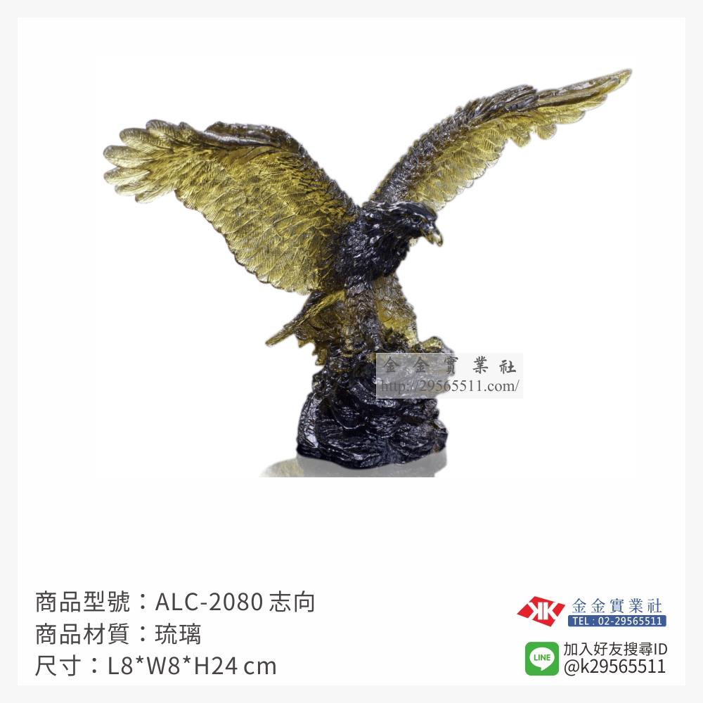 琉璃精品 ALC-2080