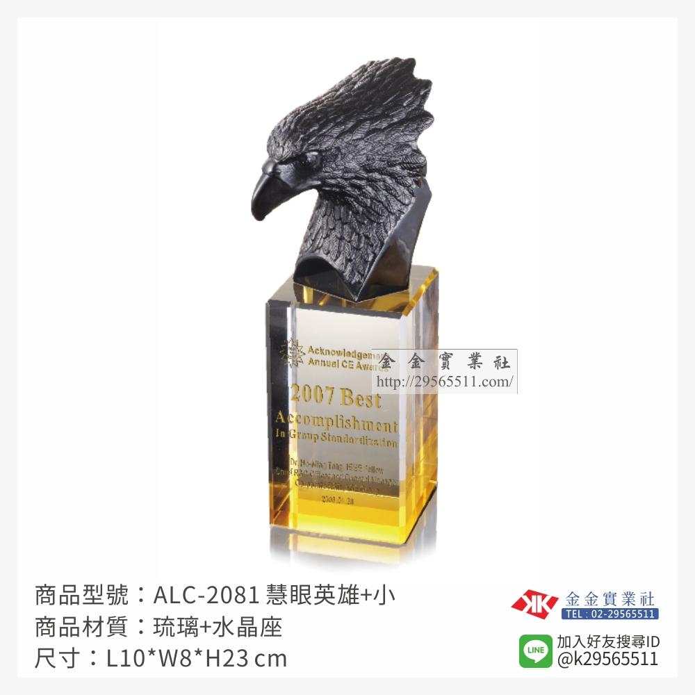 琉璃造型獎座 ALC-2081