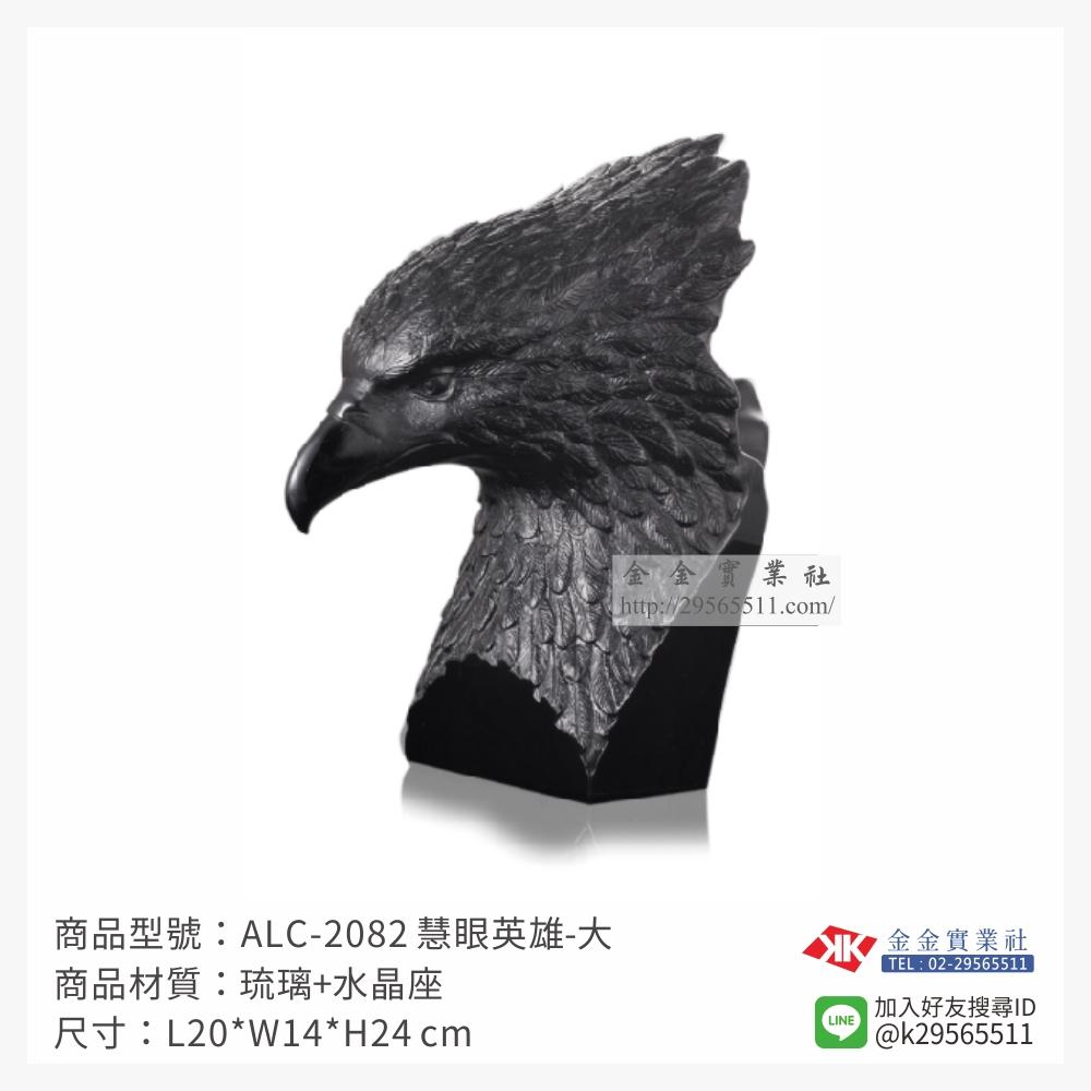 琉璃精品 ALC-2082