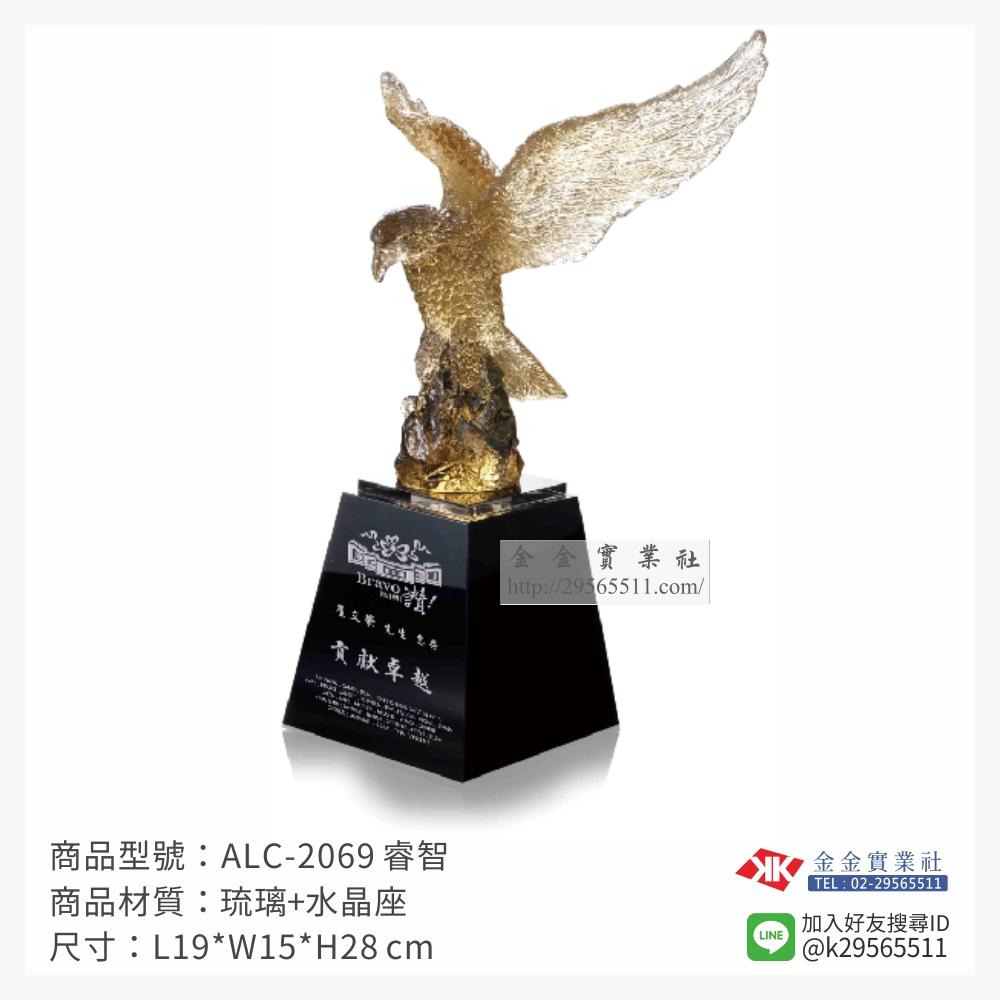 琉璃造型獎座 ALC-2069