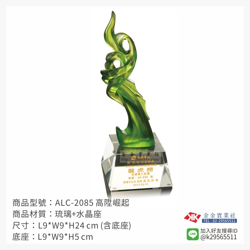 琉璃造型獎座 ALC-2085