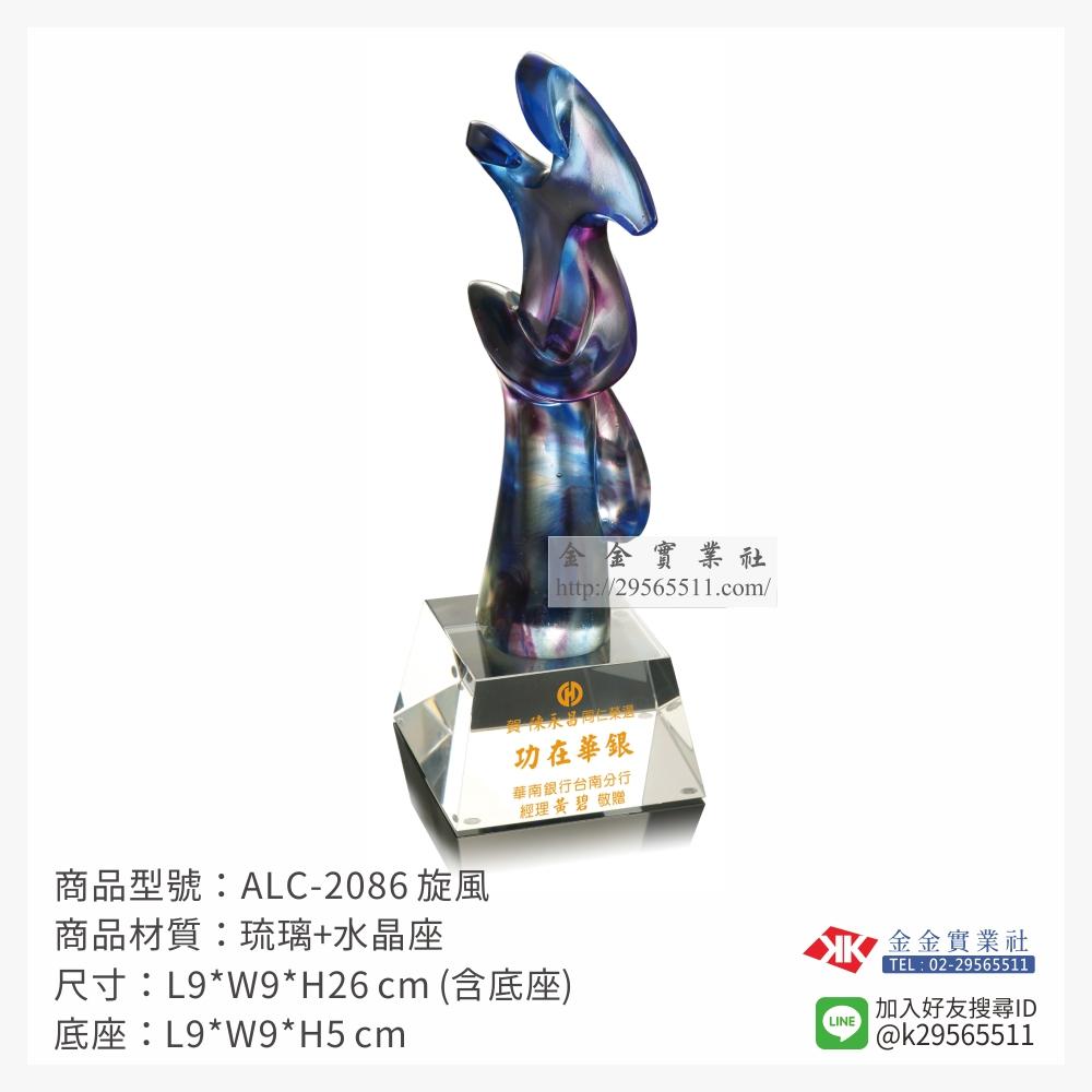 琉璃造型獎座 ALC-2086