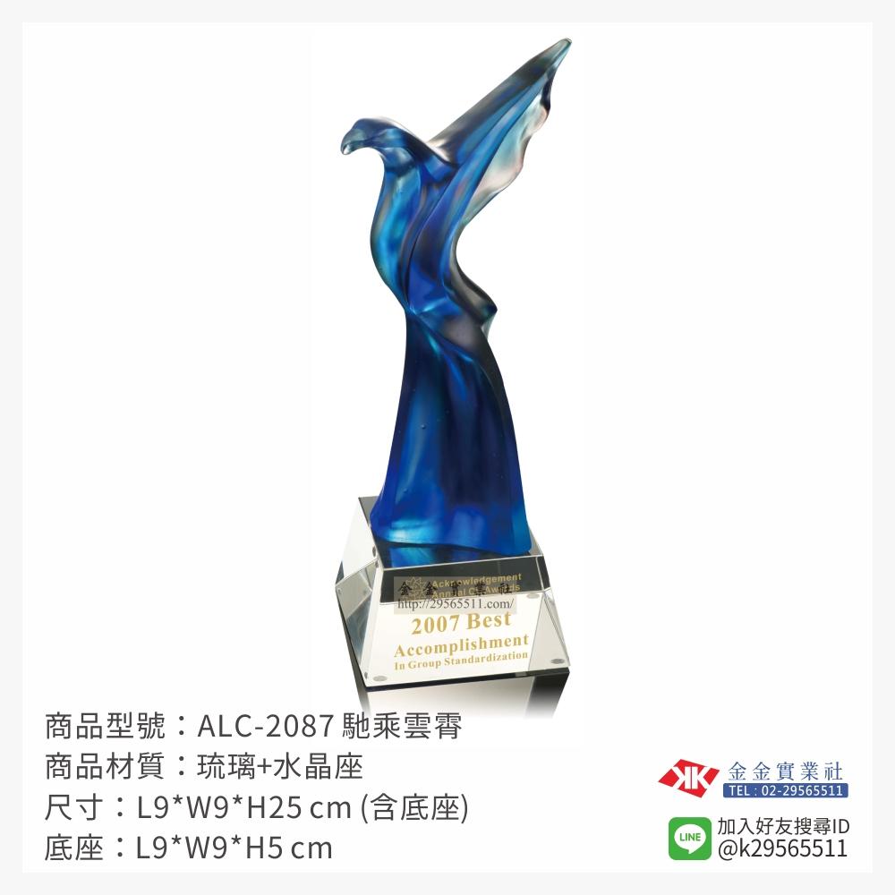 琉璃造型獎座 ALC-2087