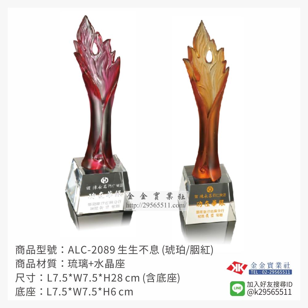 琉璃造型獎座 ALC-2089