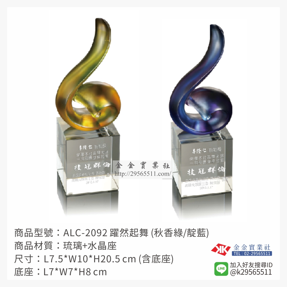 琉璃造型獎座 ALC-2092