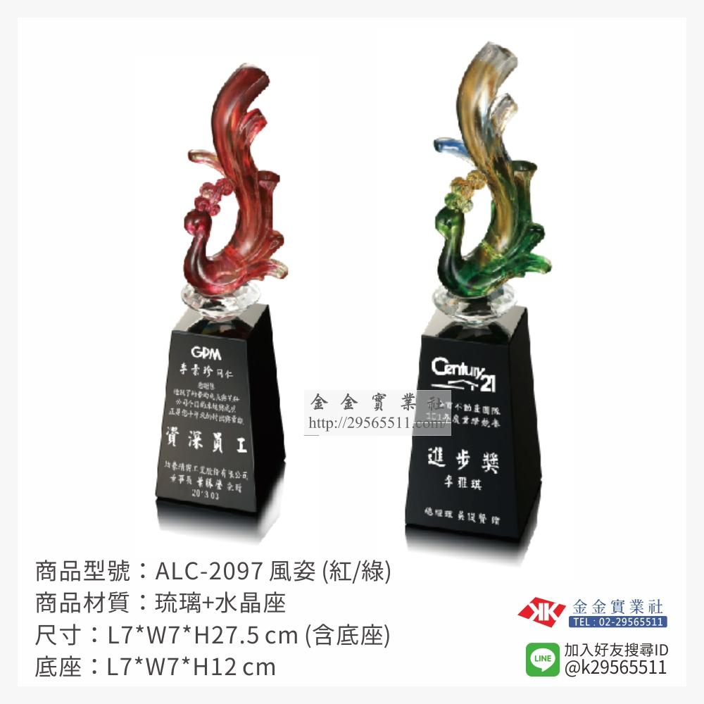 琉璃造型獎座 ALC-2097
