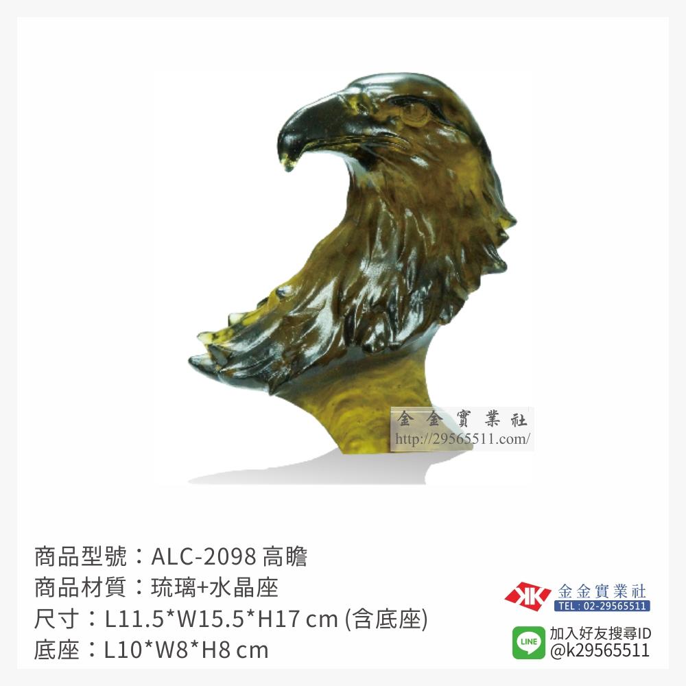 琉璃精品 ALC-2098